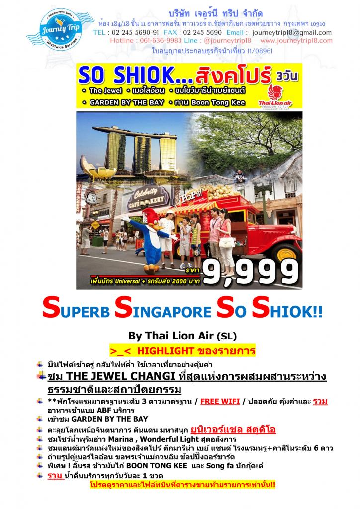 ทัวร์SuperbSingapore