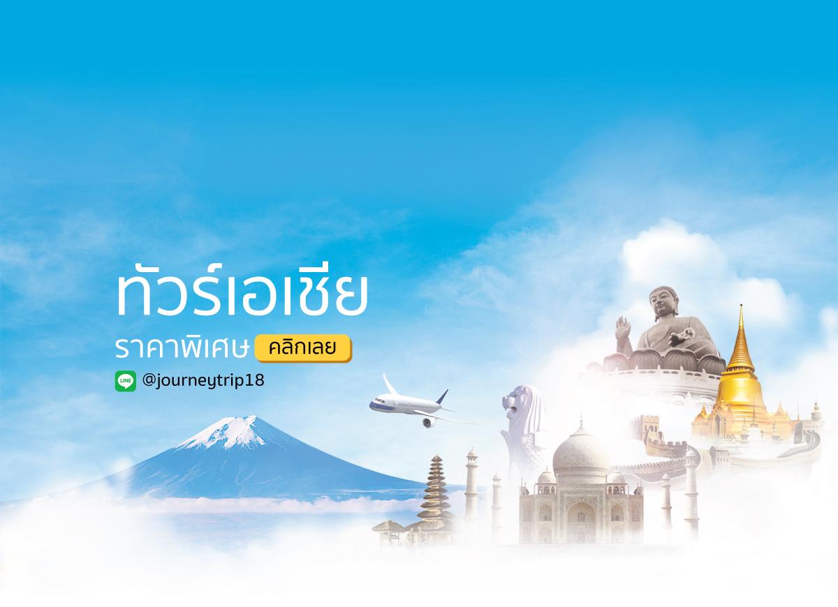 ทัวร์เอเซีย Journey Trip