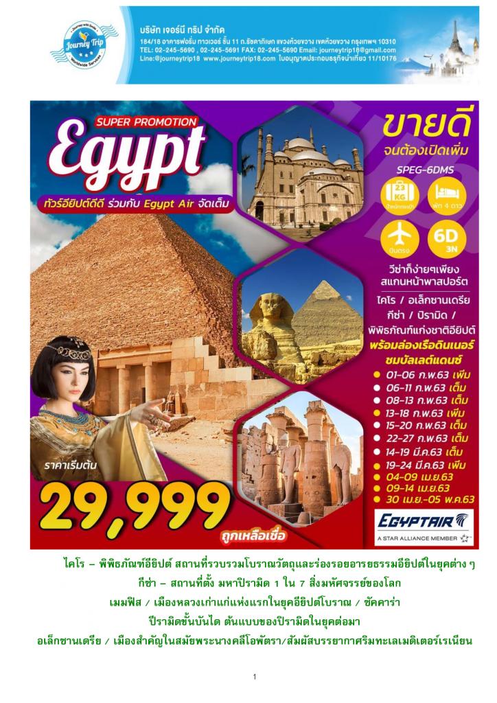 ทัวร์Egypt