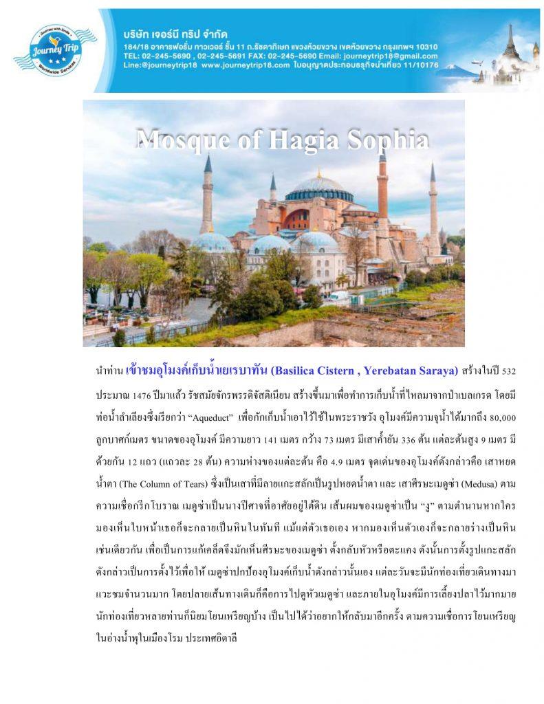 ทัวร์MUST GO TULIP TURKEY