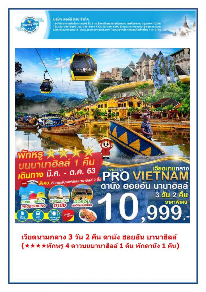 ทัวร์เที่ยวเวียดนามกลาง