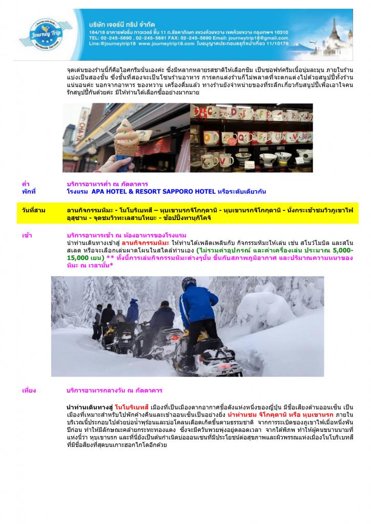 ทัวร์ยากูซ่าหิมะ