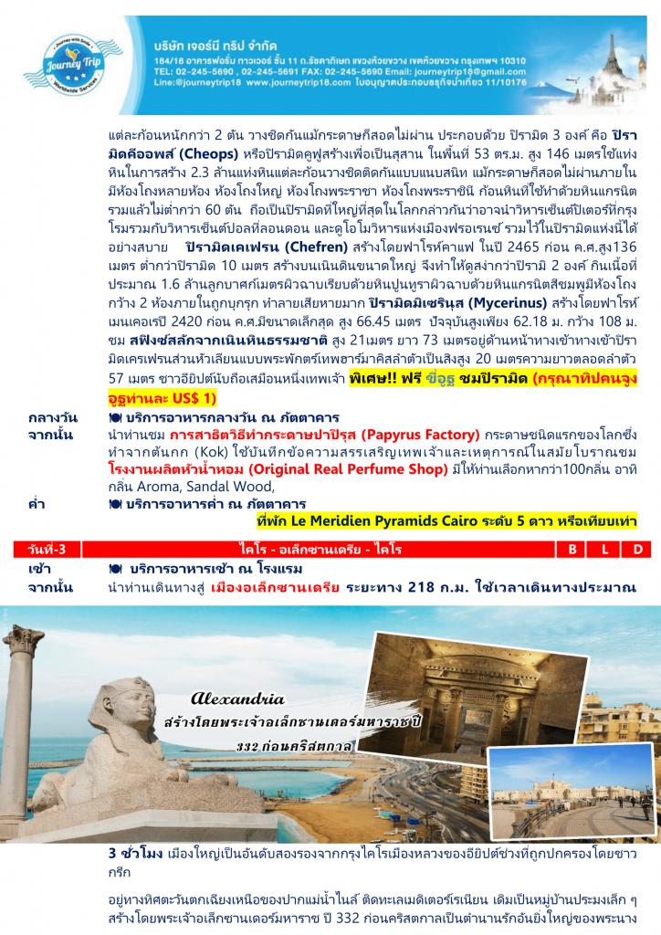 ทัวร์อียิปต์เปิดตำนานแห่งฟาโร